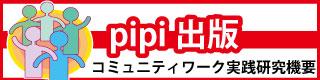 pipi出版-コミュニティワーク