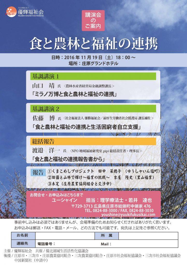 20161101symposium