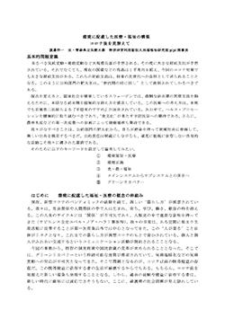 渡邉洋一 元・青森県立保健大學 特定非営利活動法人地域福祉研究室pipi理事長